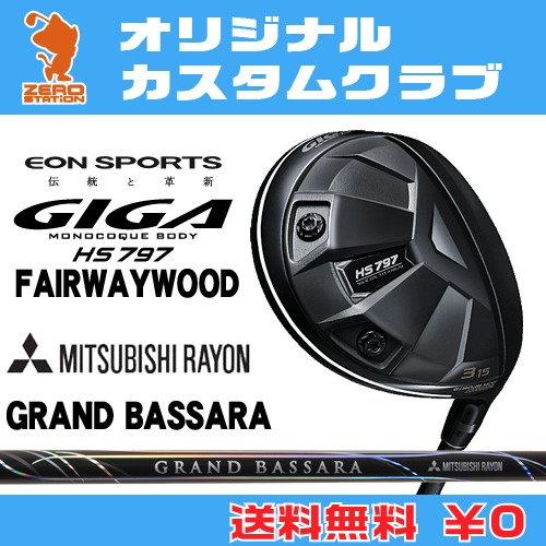 イオンスポーツ GIGA HS797 フェアウェイウッドEONSPORTS GIGA HS797 FAIRWAYWOODGRAND BASSARA カーボンシャフトオリジナルカスタム