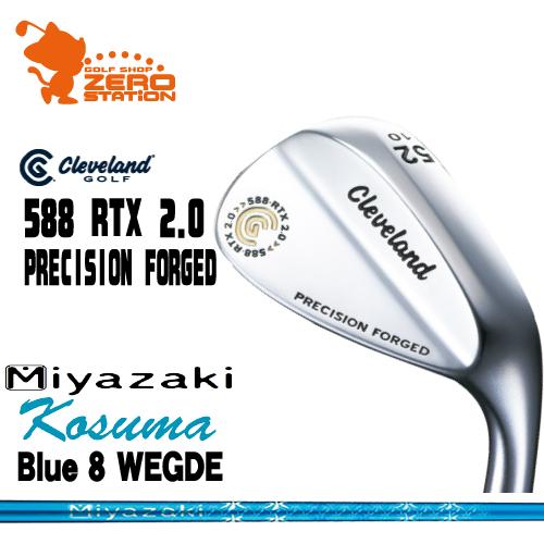 クリーブランド 588 RTX 2.0 プレシジョン フォージド ウェッジCleveland 588 RTX 2.0 PRECISION FORGED WEDGEKosuma Blue 8 WEDGE オリジナル カーボンシャフトメーカーカスタム 日本正規品
