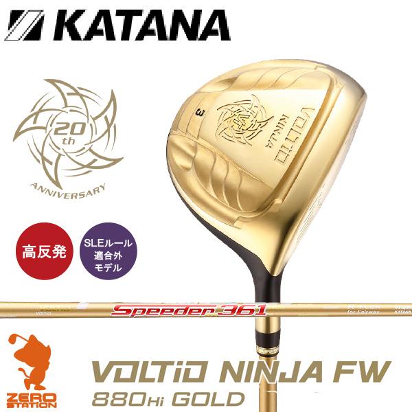 KATANA カタナ 2017年 高反発 VOLTIO NINJA FW 880Hi GOLD ボルティオ ニンジャ フェアウェイウッド Speeder カーボンシャフト