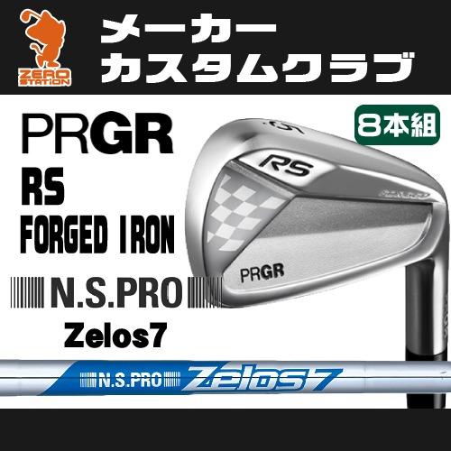 プロギア RS フォージド アイアンPRGR RS FORGED IRON 8本組NSPRO Zelos7 スチールシャフトメーカーカスタム 日本モデル