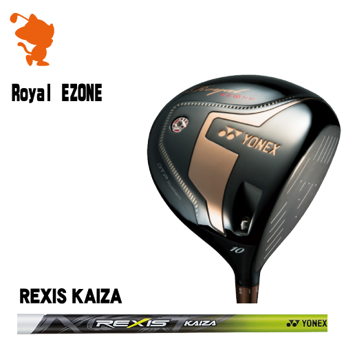 ヨネックス Royal EZONE ドライバーYONEX Royal EZONE DriverREXIS KAIZA カーボンシャフトメーカーカスタム 日本モデル