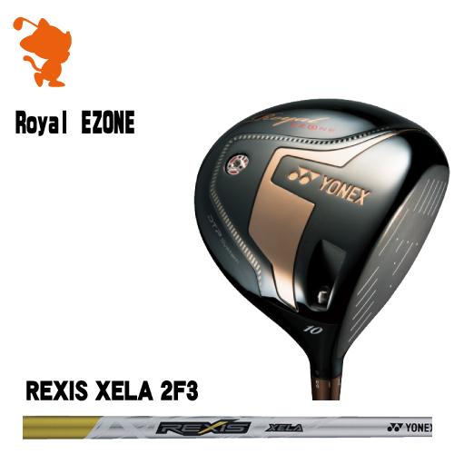 ヨネックス Royal EZONE ドライバーYONEX Royal EZONE DriverREXIS XELA 2F3 カーボンシャフトメーカーカスタム 日本モデル