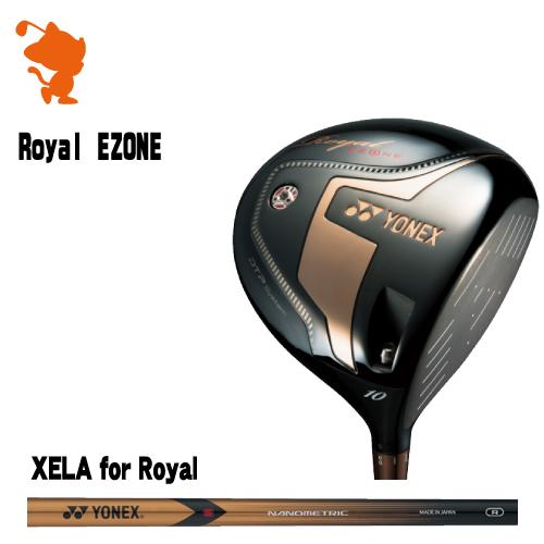 ヨネックス Royal EZONE ドライバーYONEX Royal EZONE DriverXELA for Royal カーボンシャフトメーカーカスタム 日本モデル