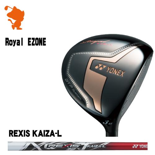 ヨネックス Royal EZONE ハイブリッドフェアウェイYONEX Royal EZONE Hybrid FairwayREXIS KAIZA-L カーボンシャフトメーカーカスタム 日本モデル
