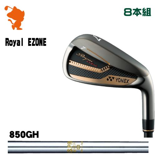 ヨネックス Royal EZONE アイアンYONEX Royal EZONE Iron 8本組NSPRO 850GH スチールシャフトメーカーカスタム 日本モデル