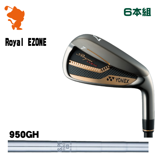 ヨネックス Royal EZONE アイアンYONEX Royal EZONE Iron 6本組NSPRO 950GH スチールシャフトメーカーカスタム 日本モデル