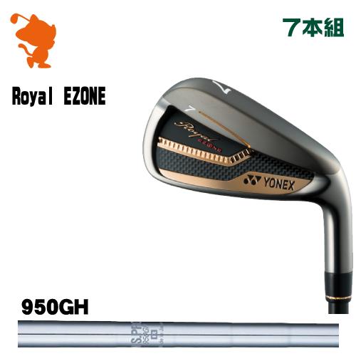ヨネックス Royal EZONE アイアンYONEX Royal EZONE Iron 7本組NSPRO 950GH スチールシャフトメーカーカスタム 日本モデル