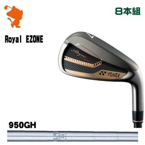 ヨネックス 8本組NSPRO Royal 日本モデル Iron スチールシャフトメーカーカスタム アイアンYONEX Royal 950GH EZONE EZONE