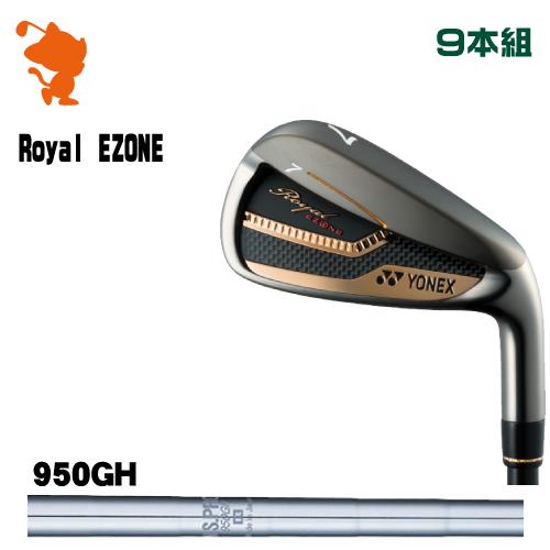 ヨネックス Royal EZONE アイアンYONEX Royal EZONE Iron 9本組NSPRO 950GH スチールシャフトメーカーカスタム 日本モデル