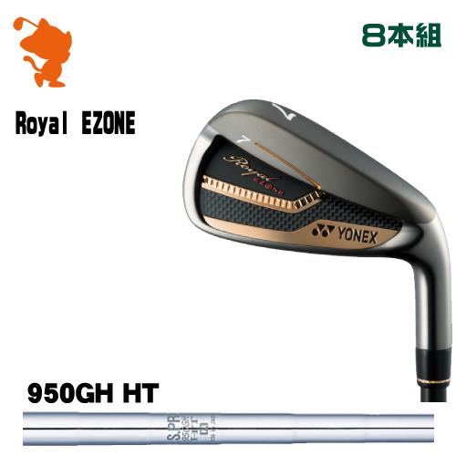 65%OFF【送料無料】 ヨネックス Royal EZONE アイアンYONEX Royal Royal EZONE Iron 950GH 8本組NSPRO アイアンYONEX 950GH HT スチールシャフトメーカーカスタム 日本モデル, Abiding:766f6212 --- neuchi.xyz