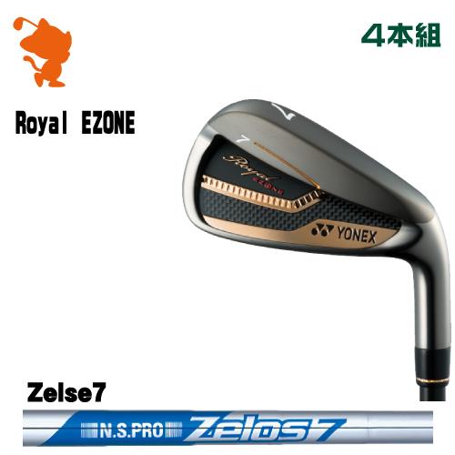 低価格 ヨネックス Royal EZONE アイアンYONEX Royal EZONE 日本モデル EZONE Iron 4本組NSPRO Royal Zelos7 スチールシャフトメーカーカスタム 日本モデル, dyna jewelry:be0a365a --- fabricadecultura.org.br