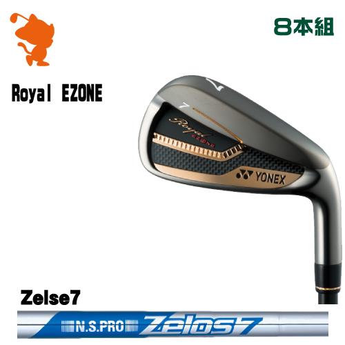 ヨネックス Royal EZONE アイアンYONEX Royal EZONE Iron 8本組NSPRO Zelos7 スチールシャフトメーカーカスタム 日本モデル