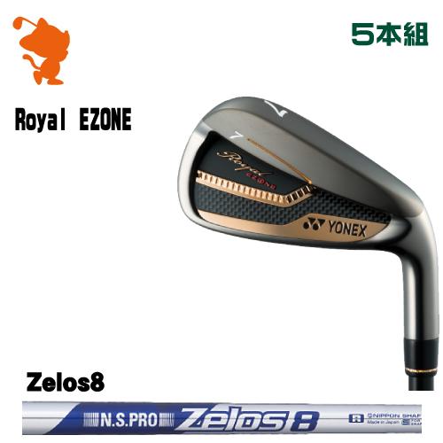 ヨネックス Royal EZONE アイアンYONEX Royal EZONE Iron 5本組NSPRO Zelos8 スチールシャフトメーカーカスタム 日本モデル