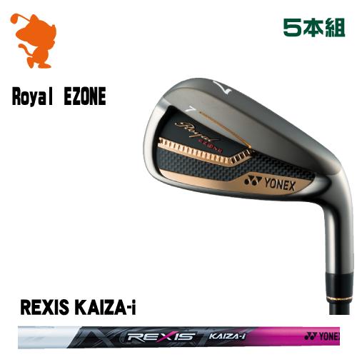 ヨネックス Royal EZONE アイアンYONEX Royal EZONE Iron 5本組REXIS KAIZA-i カーボンシャフトメーカーカスタム 日本モデル