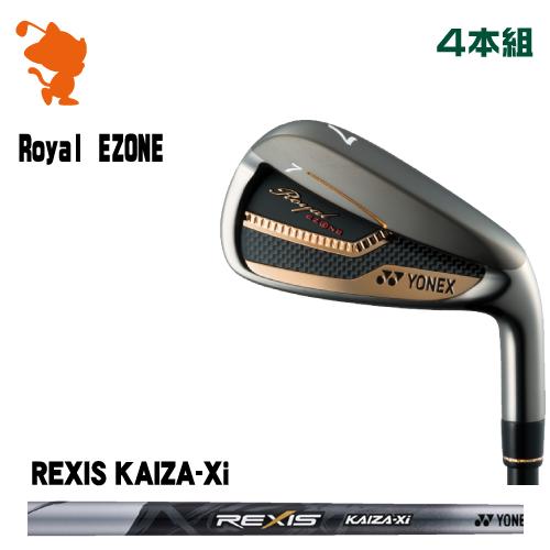 ヨネックス Royal EZONE アイアンYONEX Royal EZONE Iron 4本組REXIS KAIZA-Xi カーボンシャフトメーカーカスタム 日本モデル