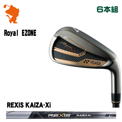 代引き手数料無料 ヨネックス Royal ヨネックス EZONE アイアンYONEX Royal KAIZA-Xi EZONE Iron 6本組REXIS KAIZA-Xi Iron カーボンシャフトメーカーカスタム 日本モデル, キクヨウマチ:33dbae34 --- clftranspo.dominiotemporario.com
