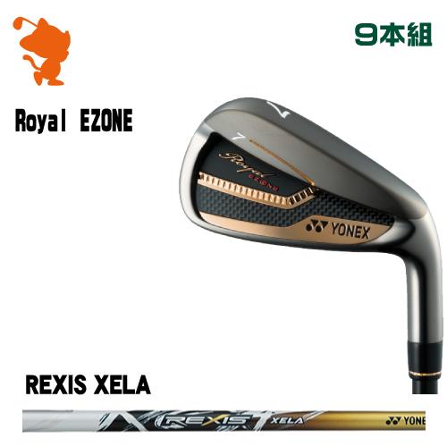 ヨネックス Royal EZONE アイアンYONEX Royal EZONE Iron 9本組REXIS XELA カーボンシャフトメーカーカスタム 日本モデル