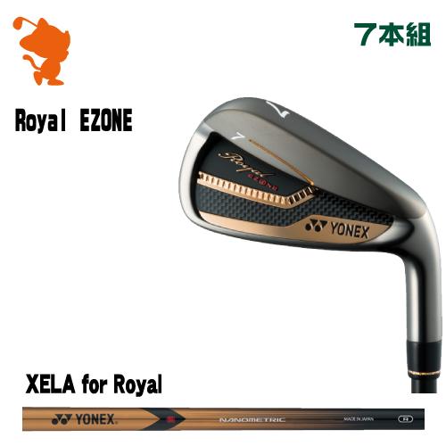 【超歓迎】 ヨネックス Royal EZONE アイアンYONEX アイアンYONEX Royal for EZONE Iron 7本組XELA 日本モデル for Royal カーボンシャフトメーカーカスタム 日本モデル, 平和町:fd0ef9f1 --- konecti.dominiotemporario.com