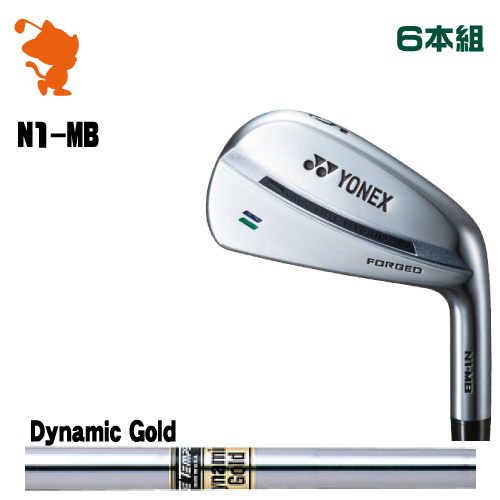 ヨネックス N1-MB フォージドアイアンYONEX N1-MB Forged Iron 6本組Dynamic Gold スチールシャフトメーカーカスタム 日本モデル