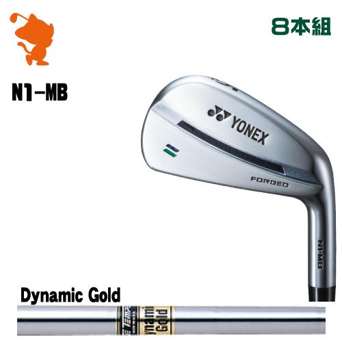 ヨネックス N1-MB フォージドアイアンYONEX N1-MB Forged Iron 8本組Dynamic Gold スチールシャフトメーカーカスタム 日本モデル