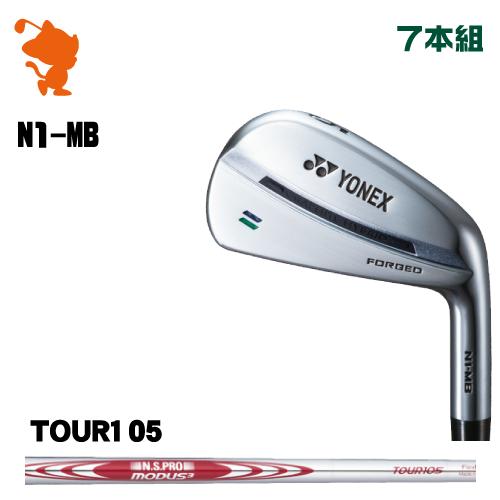 ヨネックス N1-MB フォージドアイアンYONEX N1-MB Forged Iron 7本組NSPRO MODUS3 TOUR105 スチールシャフトメーカーカスタム 日本モデル