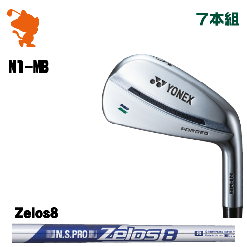 ヨネックス N1-MB フォージドアイアンYONEX N1-MB Forged Iron 7本組NSPRO Zelos8 スチールシャフトメーカーカスタム 日本モデル
