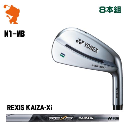 ヨネックス N1-MB フォージドアイアンYONEX N1-MB Forged Iron 8本組REXIS KAIZA-Xi カーボンシャフトメーカーカスタム 日本モデル