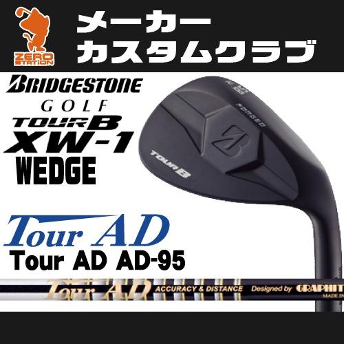ブリヂストン TOUR B XW-1 ウェッジ ブラックBRIDGESTONE TOUR B XW-1 WEDGE BLACKTour AD 95 カーボンシャフトメーカーカスタム 日本正規品