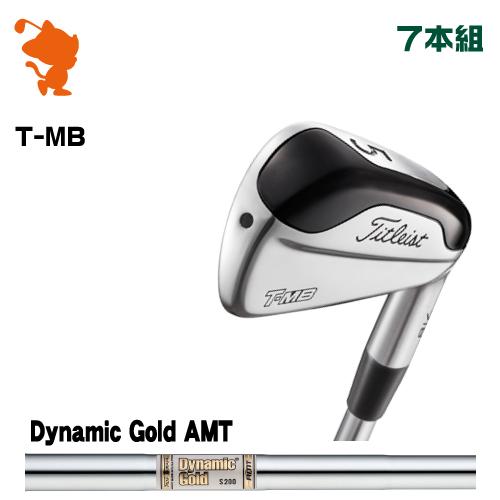 タイトリスト 2017年 718 T-MB アイアンTitleist 718 T-MB IRON 7本組Dynamic Gold AMT スチールシャフトメーカーカスタム 日本モデル