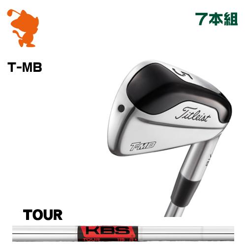 タイトリスト 7本組KBS 718 アイアンTitleist 日本モデル T-MB スチールシャフトメーカーカスタム IRON T-MB 718 2017年 TOUR