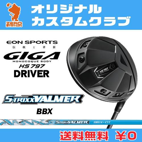 イオンスポーツ GIGA HS797 ドライバーEONSPORTS GIGA HS797 DRIVERVALMER BBX カーボンシャフトオリジナルカスタム