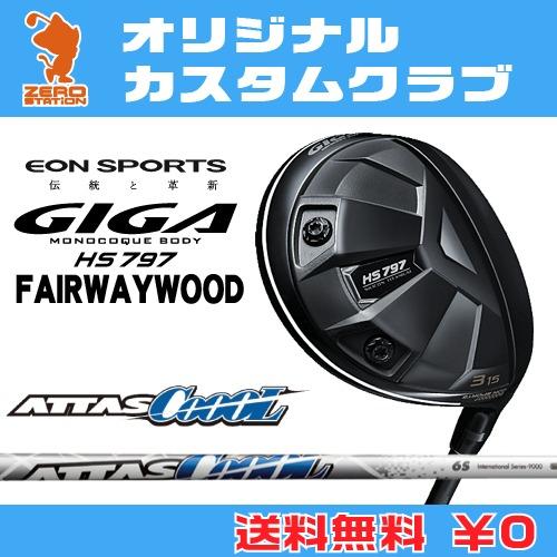イオンスポーツ GIGA HS797 フェアウェイウッドEONSPORTS GIGA HS797 FAIRWAYWOODATTAS CoooL カーボンシャフトオリジナルカスタム