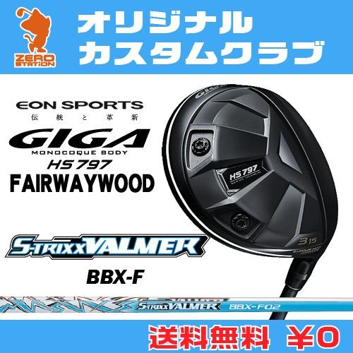 イオンスポーツ GIGA HS797 フェアウェイウッドEONSPORTS GIGA HS797 FAIRWAYWOODVALMER BBX-F カーボンシャフトオリジナルカスタム