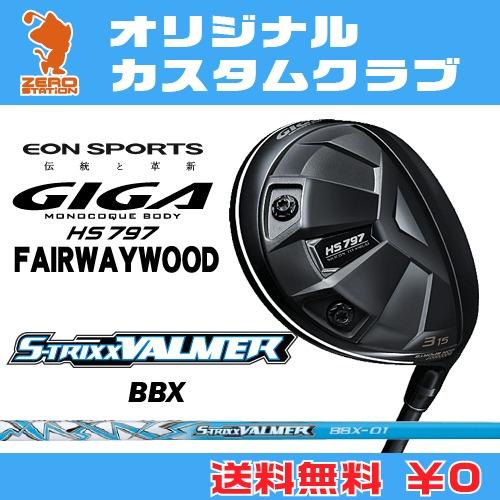 イオンスポーツ GIGA HS797 フェアウェイウッドEONSPORTS GIGA HS797 FAIRWAYWOODVALMER BBX カーボンシャフトオリジナルカスタム