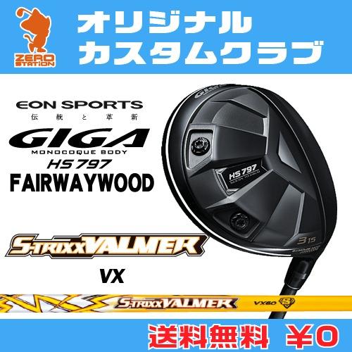 イオンスポーツ GIGA HS797 フェアウェイウッドEONSPORTS GIGA HS797 FAIRWAYWOODVALMER VX カーボンシャフトオリジナルカスタム