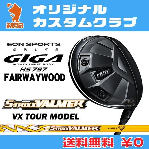 イオンスポーツ GIGA HS797 フェアウェイウッドEONSPORTS GIGA HS797 FAIRWAYWOODVALMER VX TOUR MODEL カーボンシャフトオリジナルカスタム