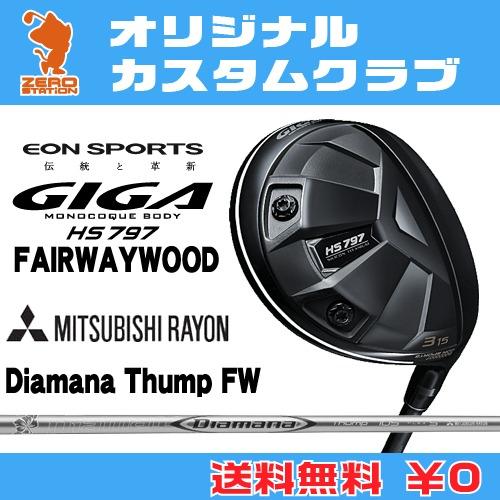 イオンスポーツ GIGA HS797 フェアウェイウッドEONSPORTS GIGA HS797 FAIRWAYWOODDiamana Thump FW カーボンシャフトオリジナルカスタム