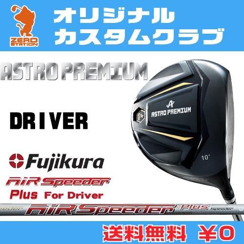 マスターズ アストロプレミアム ドライバーMASTERS ASTRO PREMIUM DRIVERAIR Speeder PLUS カーボンシャフトオリジナルカスタム