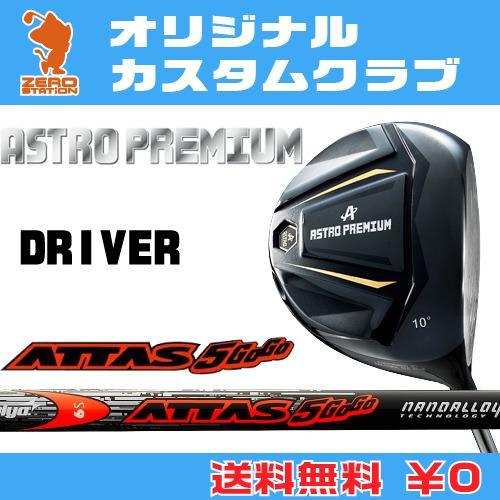 マスターズ アストロプレミアム ドライバーMASTERS ASTRO PREMIUM DRIVERATTAS 5GoGo カーボンシャフトオリジナルカスタム