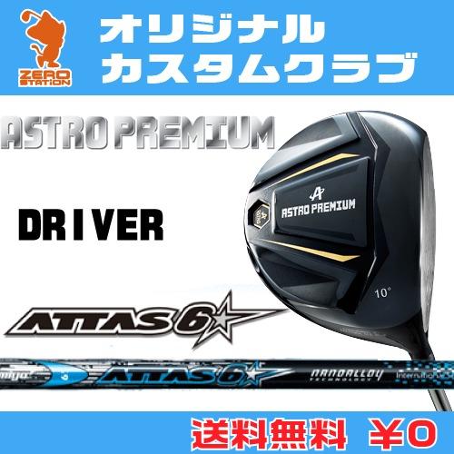 マスターズ アストロプレミアム ドライバーMASTERS ASTRO PREMIUM DRIVERATTAS 6STAR カーボンシャフトオリジナルカスタム