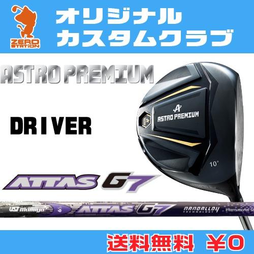 マスターズ アストロプレミアム ドライバーMASTERS ASTRO PREMIUM DRIVERATTAS G7 カーボンシャフトオリジナルカスタム