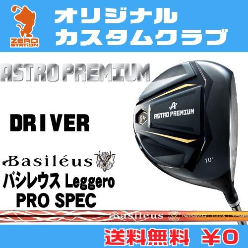 マスターズ アストロプレミアム ドライバーMASTERS ASTRO PREMIUM DRIVERBasileus Leggero PRO SPEC カーボンシャフトオリジナルカスタム