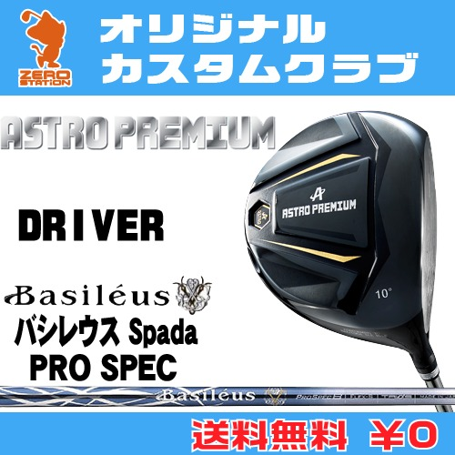 マスターズ アストロプレミアム ドライバーMASTERS ASTRO PREMIUM DRIVERBasileus Spada PRO SPEC カーボンシャフトオリジナルカスタム