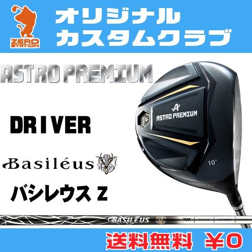 マスターズ アストロプレミアム ドライバーMASTERS ASTRO PREMIUM DRIVERBasileus Z カーボンシャフトオリジナルカスタム