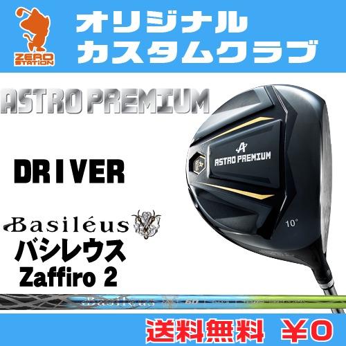マスターズ アストロプレミアム ドライバーMASTERS ASTRO PREMIUM DRIVERBasileus Zaffiro 2 カーボンシャフトオリジナルカスタム, SuanChaang 549cf963
