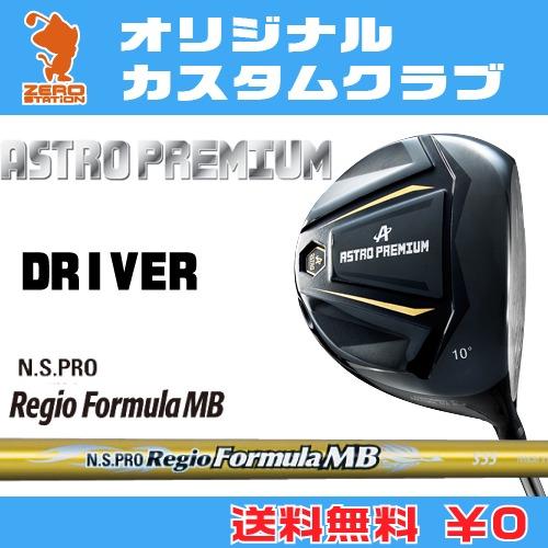 マスターズ アストロプレミアム ドライバーMASTERS ASTRO PREMIUM DRIVERNSPRO Regio Formula MB カーボンシャフトオリジナルカスタム
