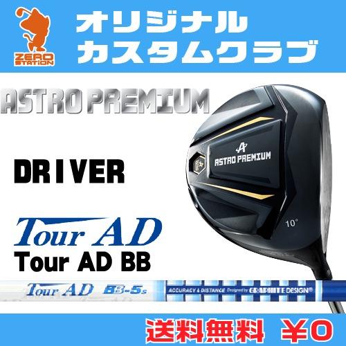 マスターズ アストロプレミアム ドライバーMASTERS ASTRO PREMIUM DRIVERTour AD BB SERIES カーボンシャフトオリジナルカスタム