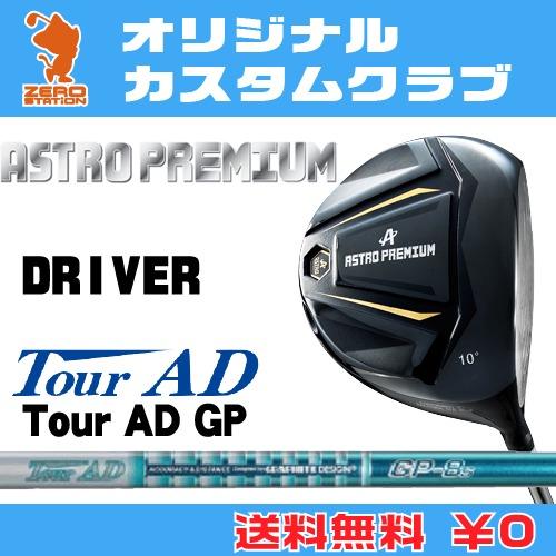 マスターズ アストロプレミアム ドライバーMASTERS ASTRO PREMIUM DRIVERTour AD GP SERIES カーボンシャフトオリジナルカスタム