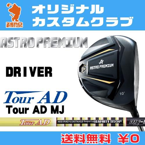 マスターズ アストロプレミアム ドライバーMASTERS ASTRO PREMIUM DRIVERTour AD MJ SERIES カーボンシャフトオリジナルカスタム