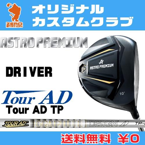 マスターズ アストロプレミアム ドライバーMASTERS ASTRO PREMIUM DRIVERTour AD TP SERIES カーボンシャフトオリジナルカスタム